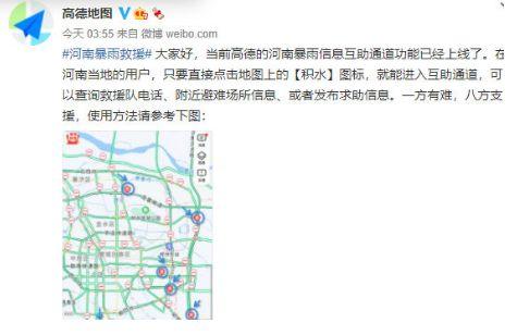 高德地图河南暴雨信息互助通道在哪里